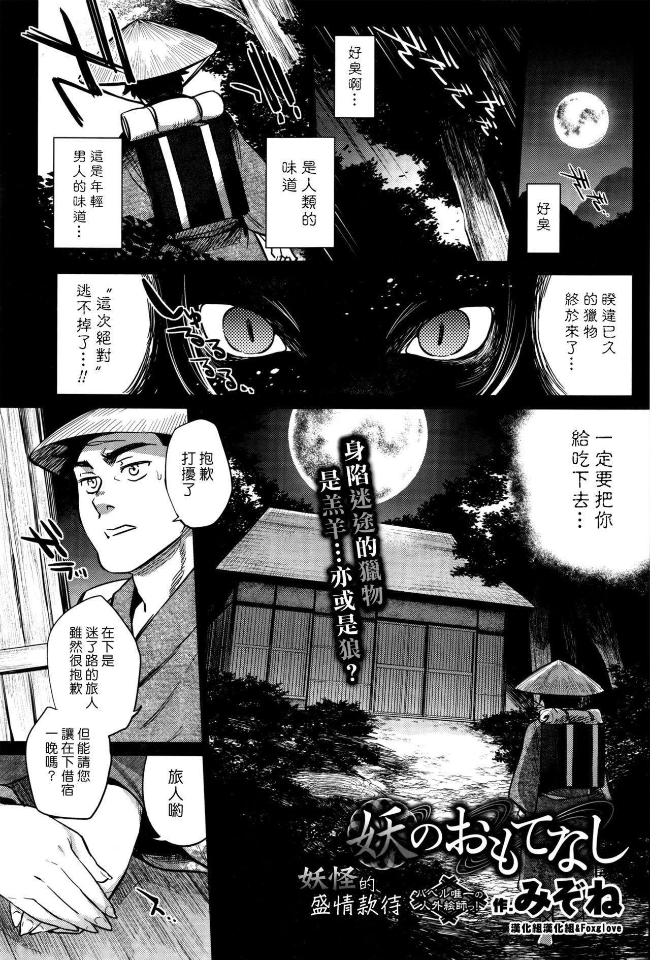 妖のおもてなし [みぞね] (COMIC BAVEL 2016年8月号) [中国翻訳] 0