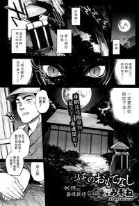 Ayakashi no Omotenashi   妖怪的盛情款待 0