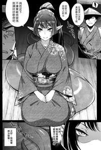 Ayakashi no Omotenashi   妖怪的盛情款待 1
