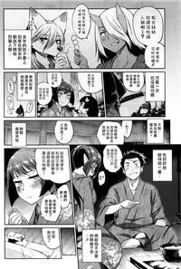 Ayakashi no Omotenashi   妖怪的盛情款待 3