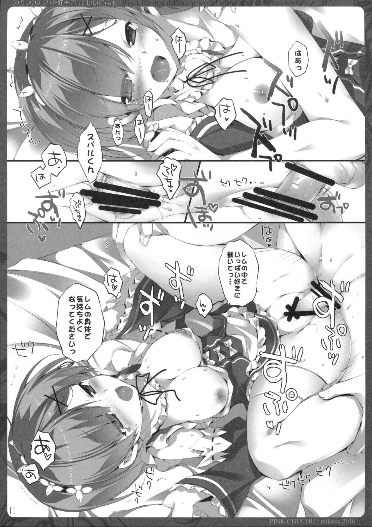Subaru-kun Rem o Suki ni Shite Ii desu yo 9
