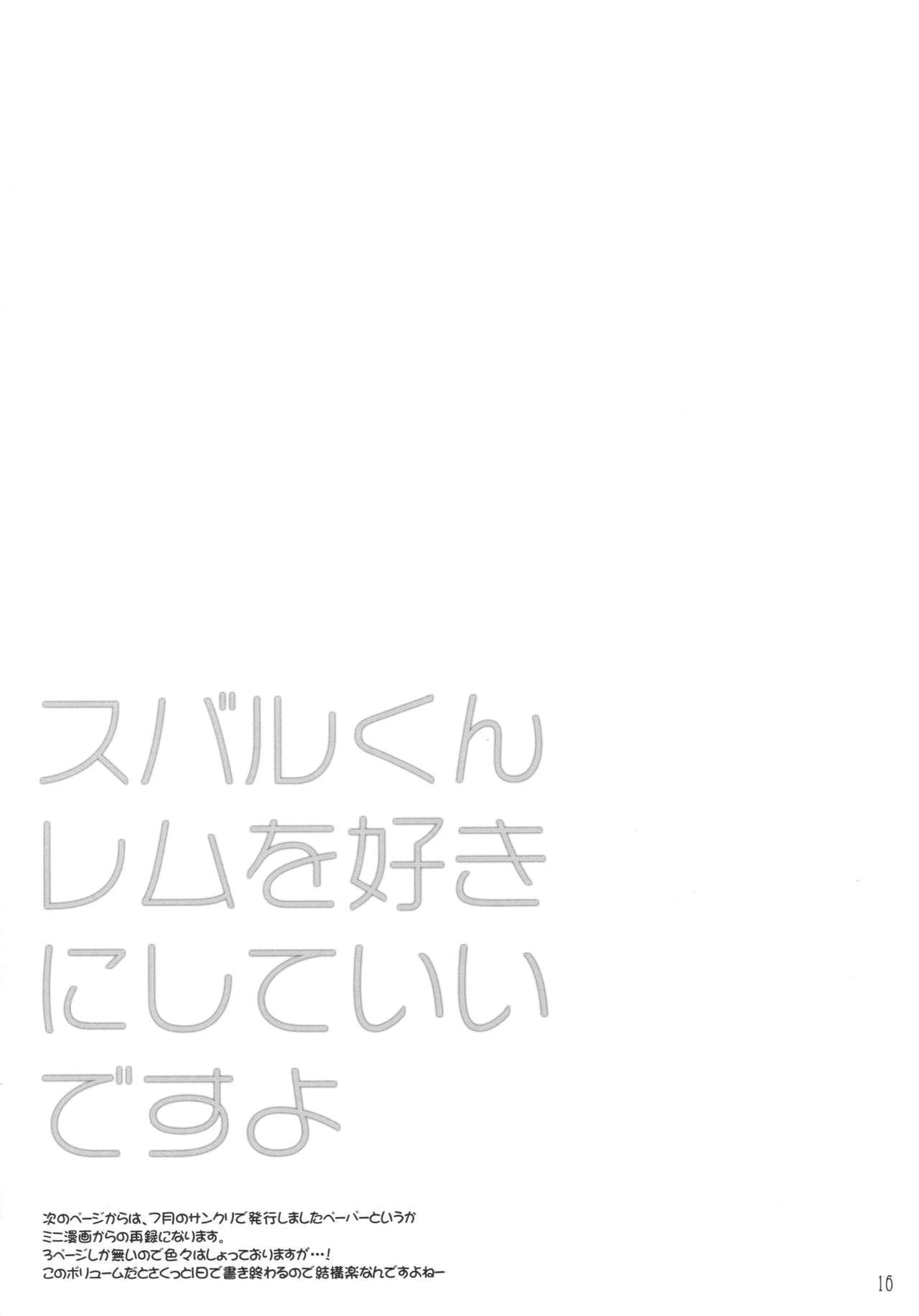 Subaru-kun Rem o Suki ni Shite Ii desu yo 14