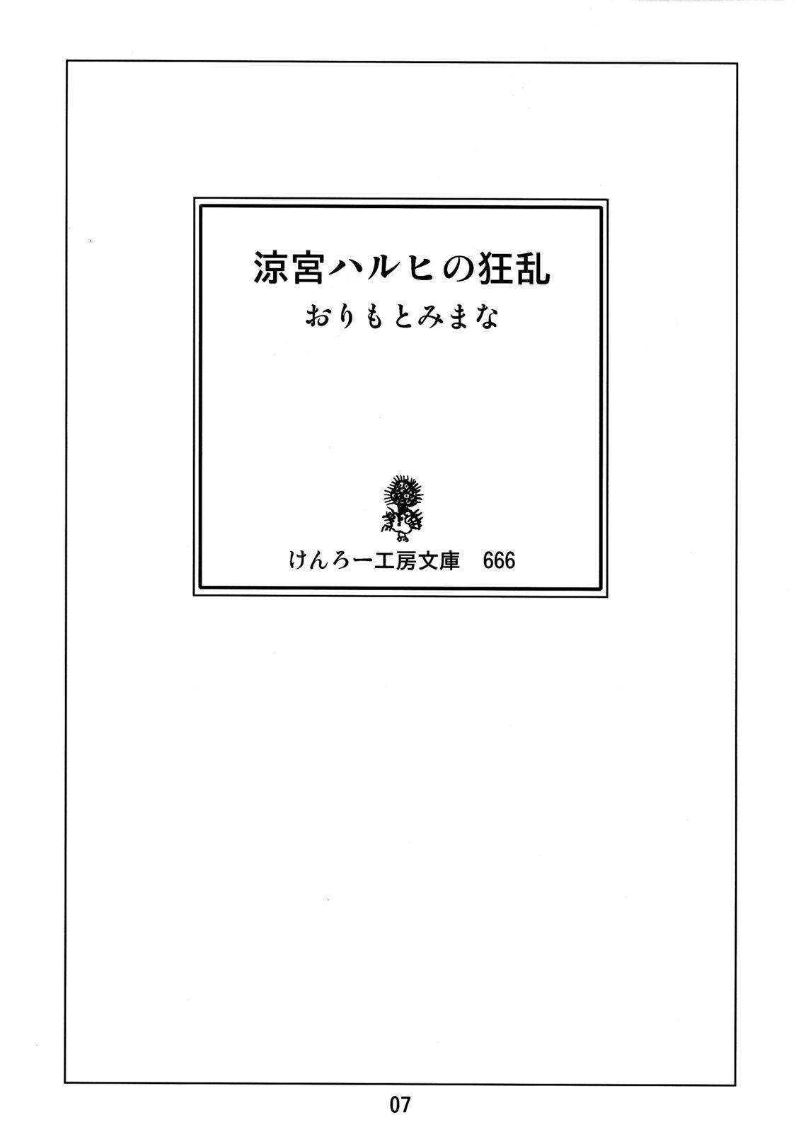 Suzumiya Haruhi no Kyouran 5