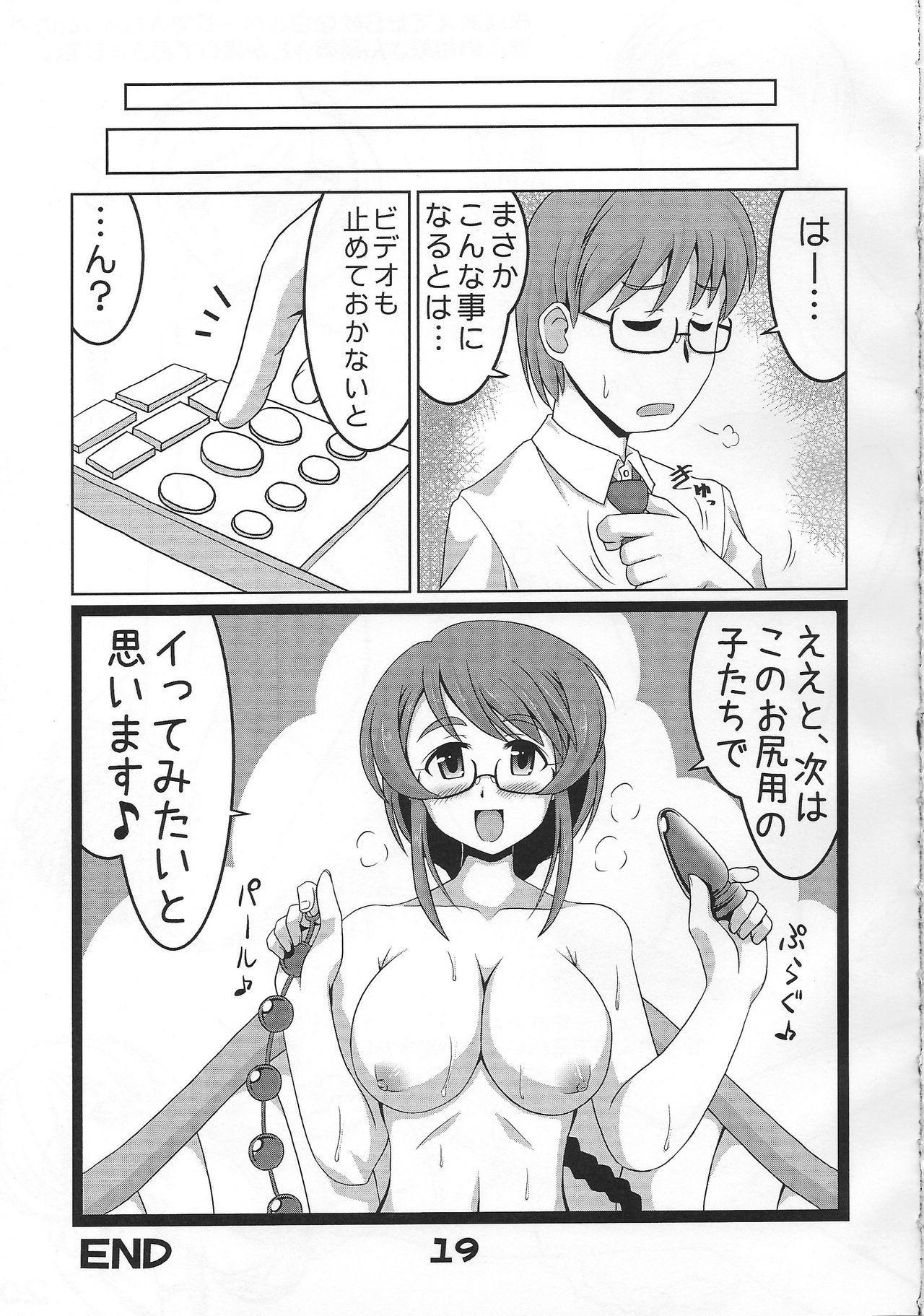 Jiga Tori desu yo, Aihara-San!! 17