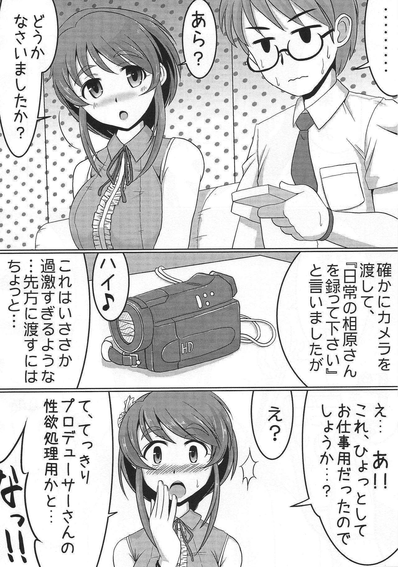 Jiga Tori desu yo, Aihara-San!! 4