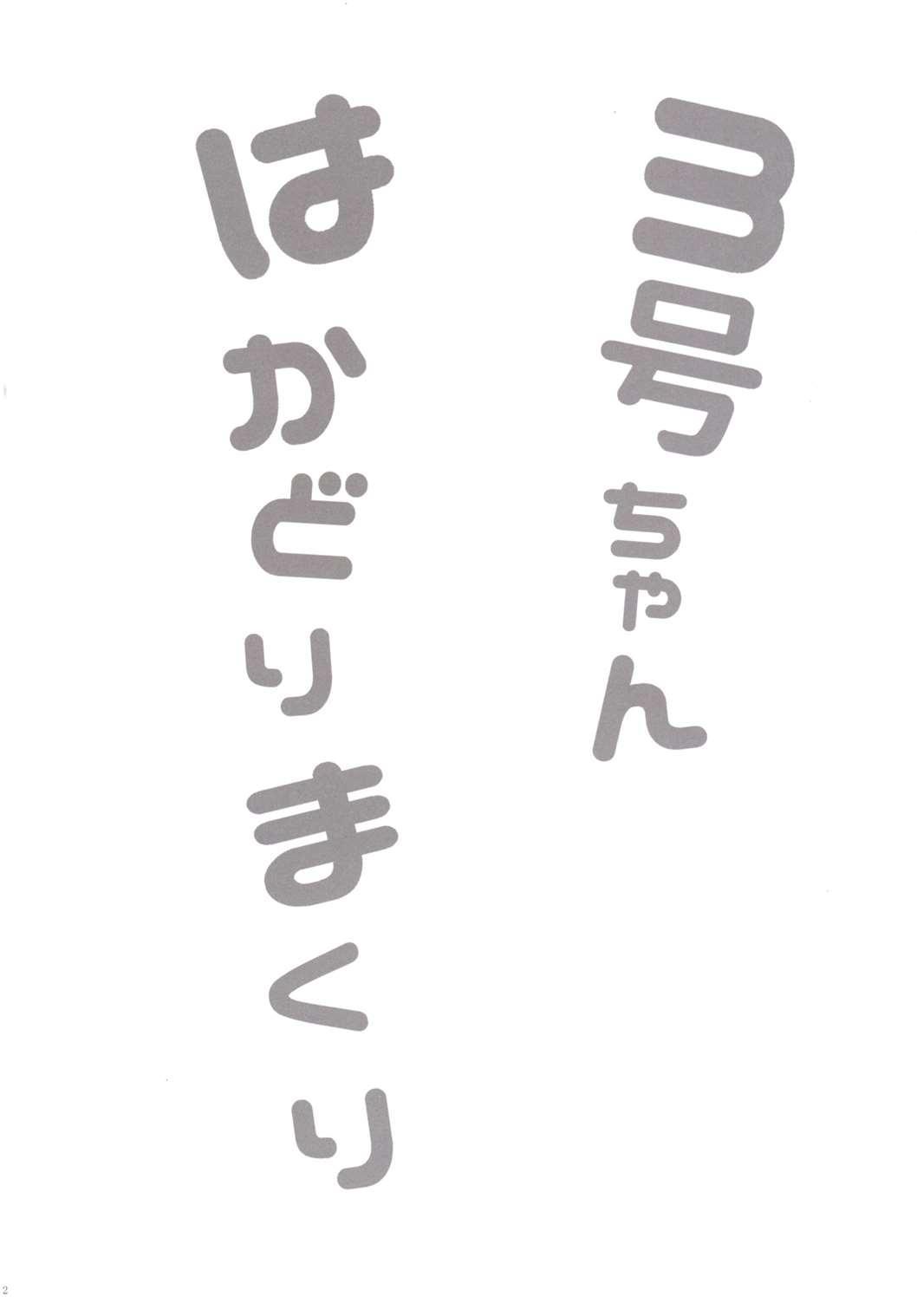 (C90) [Fullswing Otome (Takayamanon)] 3-gou-chan Hakadorimakuri (Hacka Doll) 2