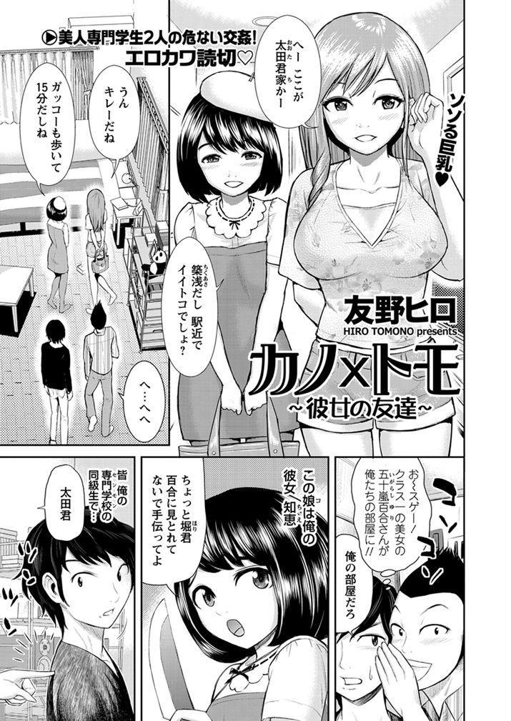 Kano × Tomo ~ ~ her friend 0