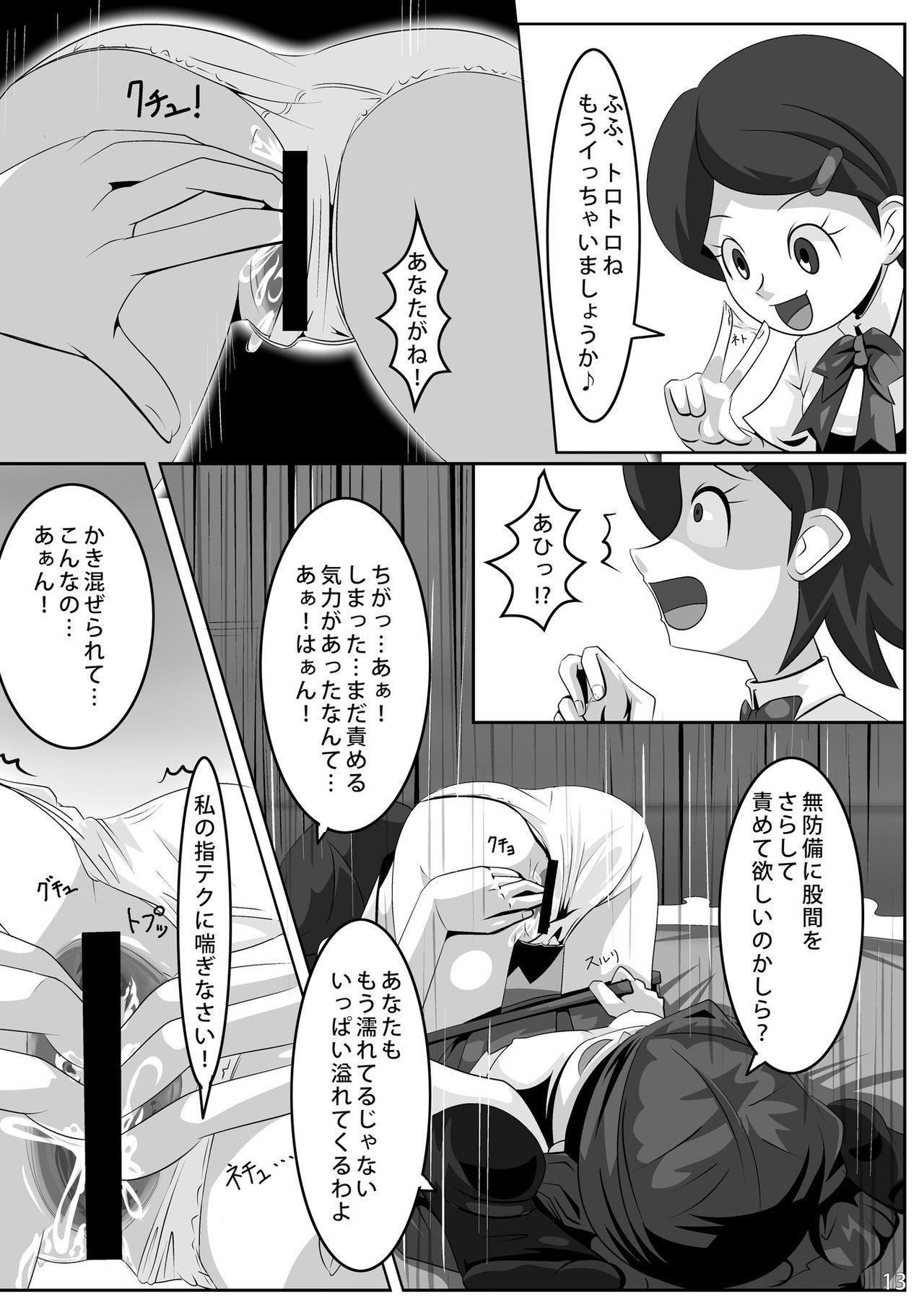 Les Battle Manager Aki Kouhen 11