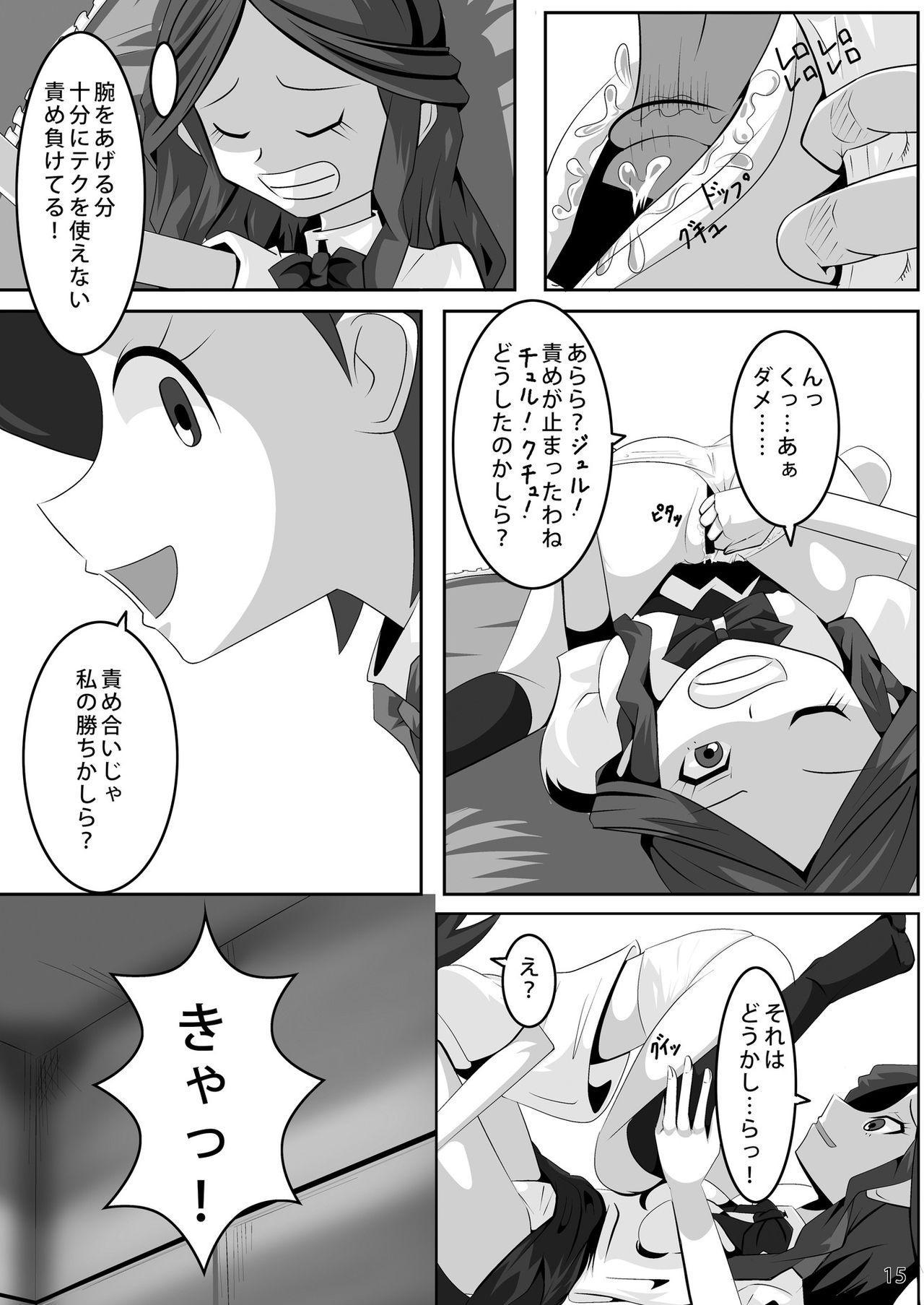 Les Battle Manager Aki Kouhen 13