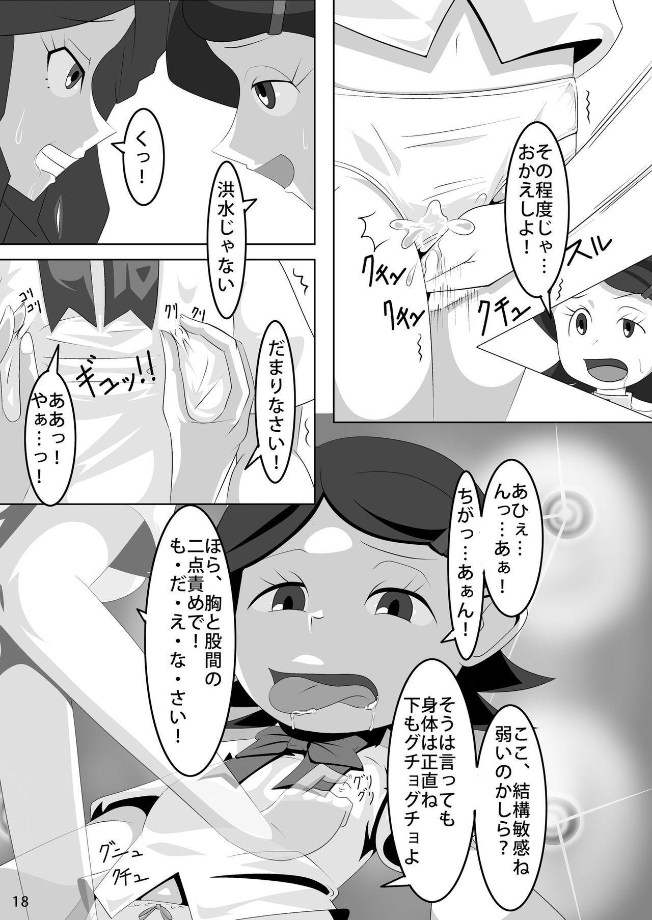 Les Battle Manager Aki Kouhen 16
