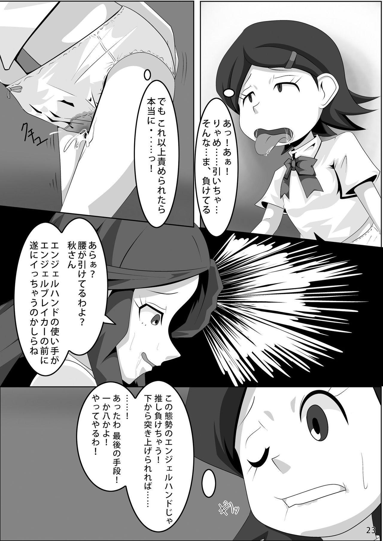 Les Battle Manager Aki Kouhen 21