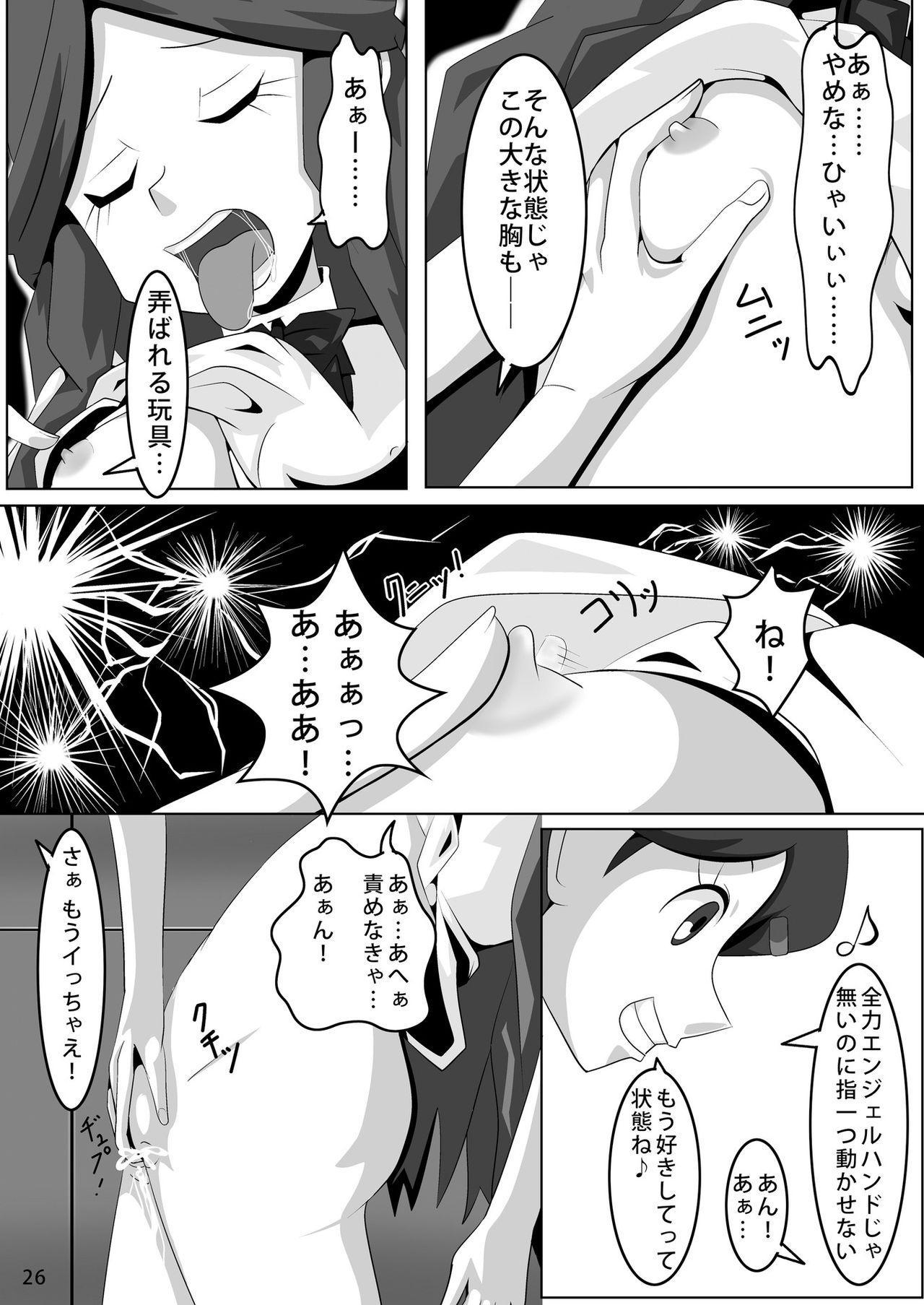 Les Battle Manager Aki Kouhen 24