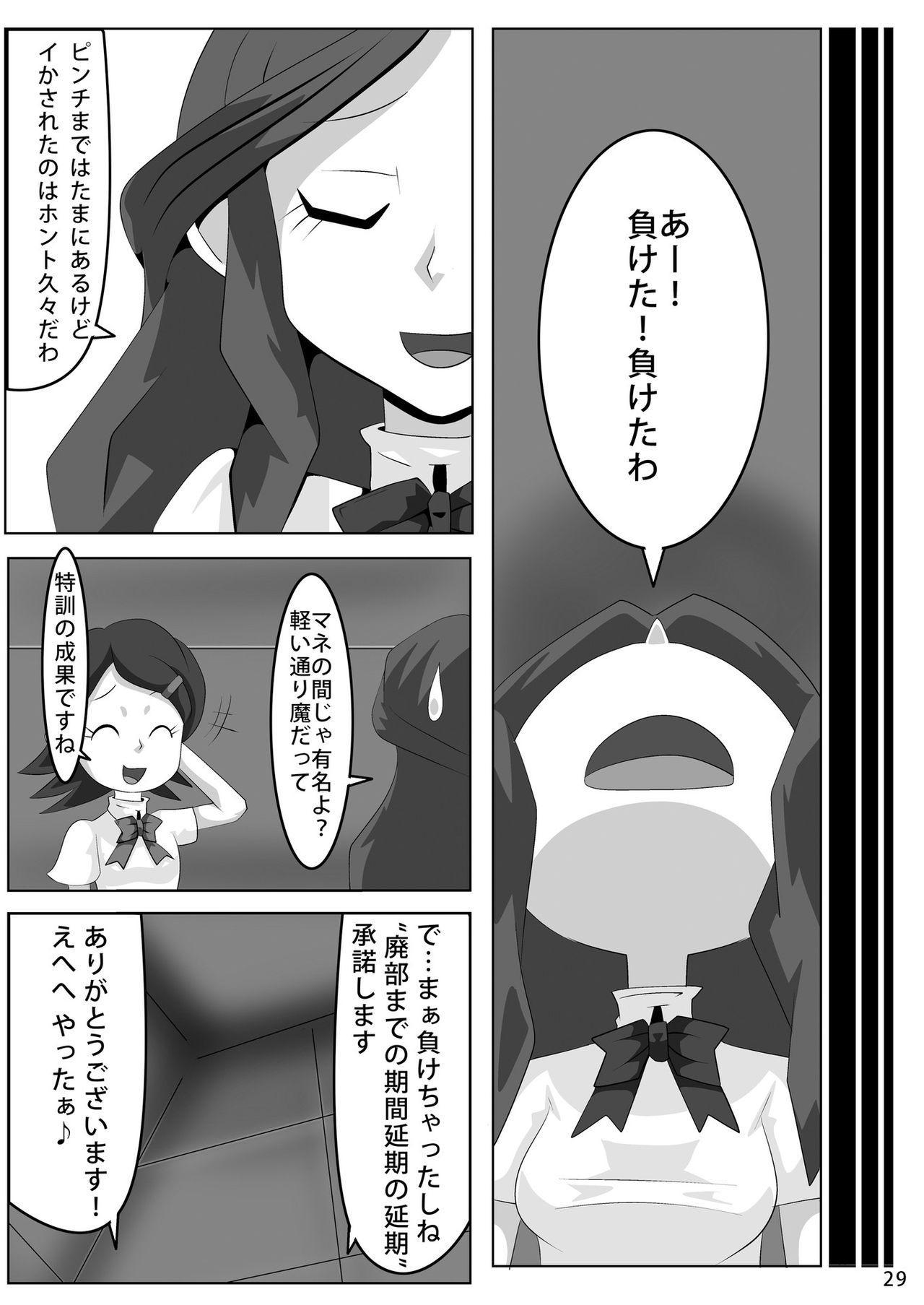 Les Battle Manager Aki Kouhen 27
