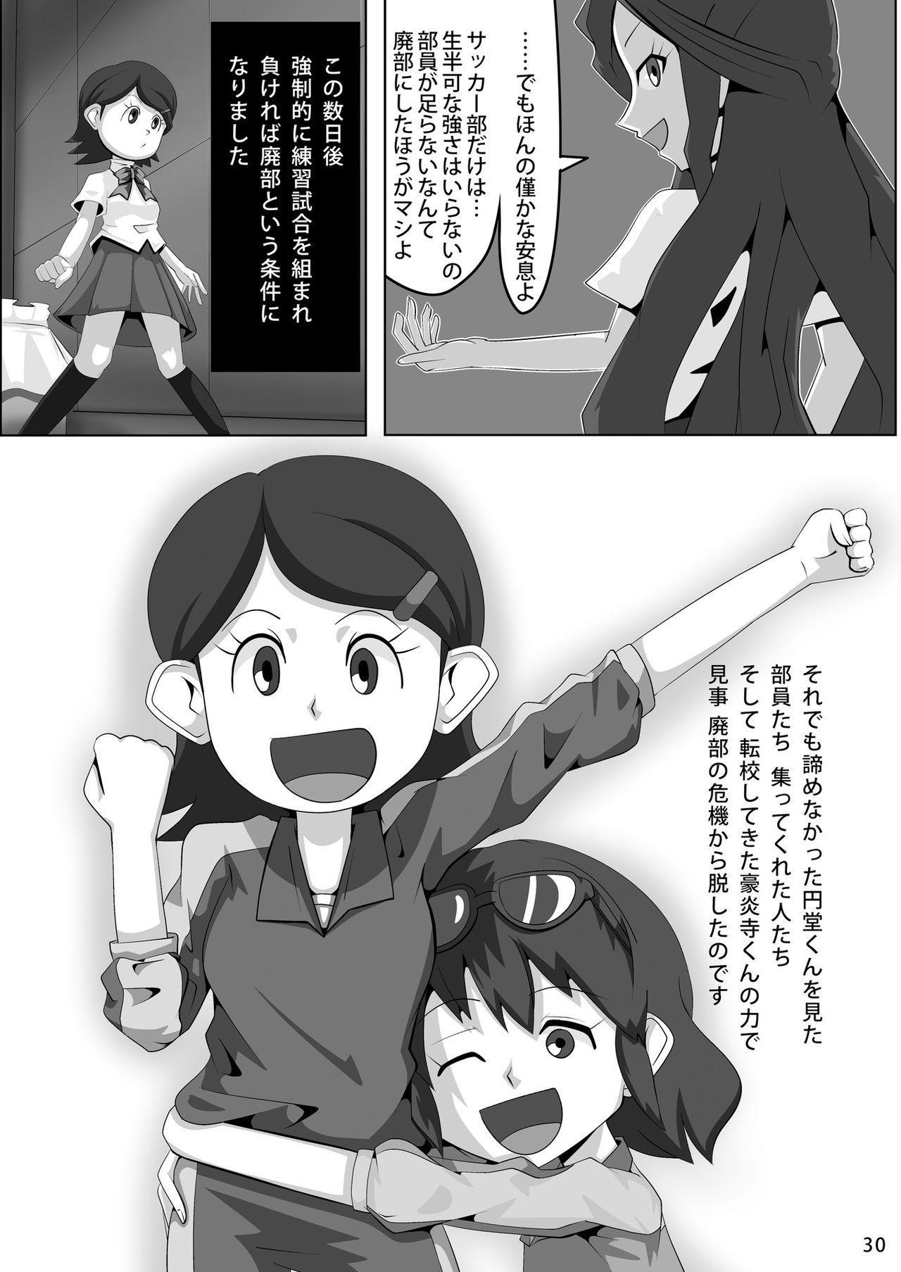 Les Battle Manager Aki Kouhen 28