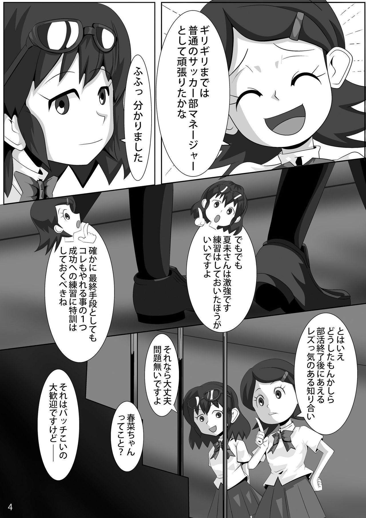 Les Battle Manager Aki Kouhen 2