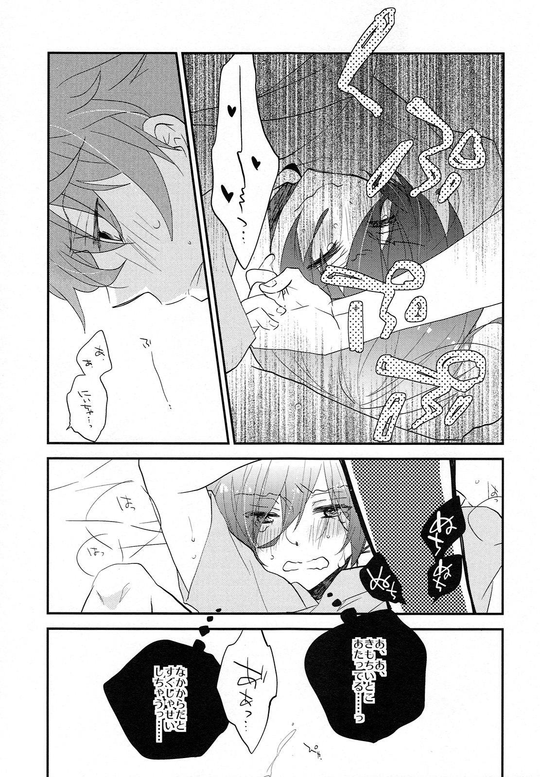 Kono Sukima ni Nejikonde? 9