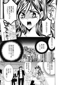 nyotaika ☆ kareshi~ore no virgin, ubattekudasai! 2 4