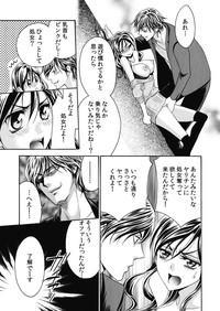 nyotaika ☆ kareshi~ore no virgin, ubattekudasai! 2 6