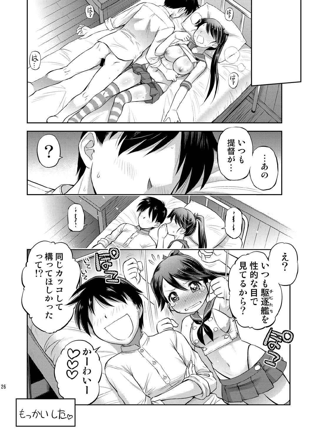 Houshou-san ni Cosplay Shite Morau Hon 24