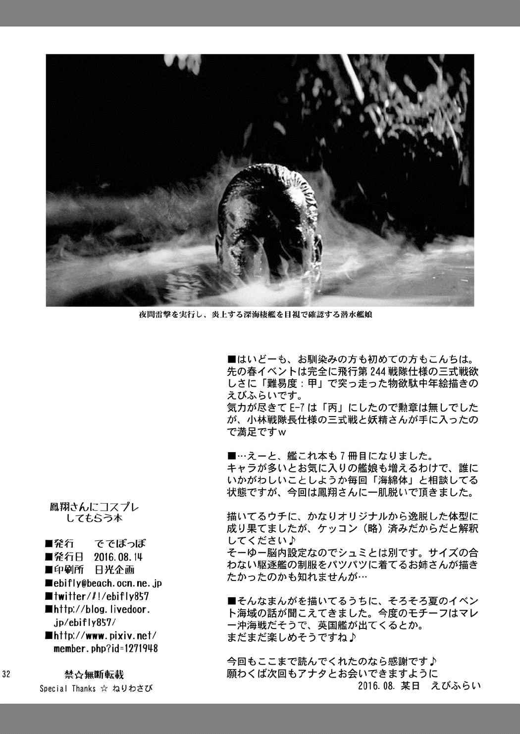 Houshou-san ni Cosplay Shite Morau Hon 30