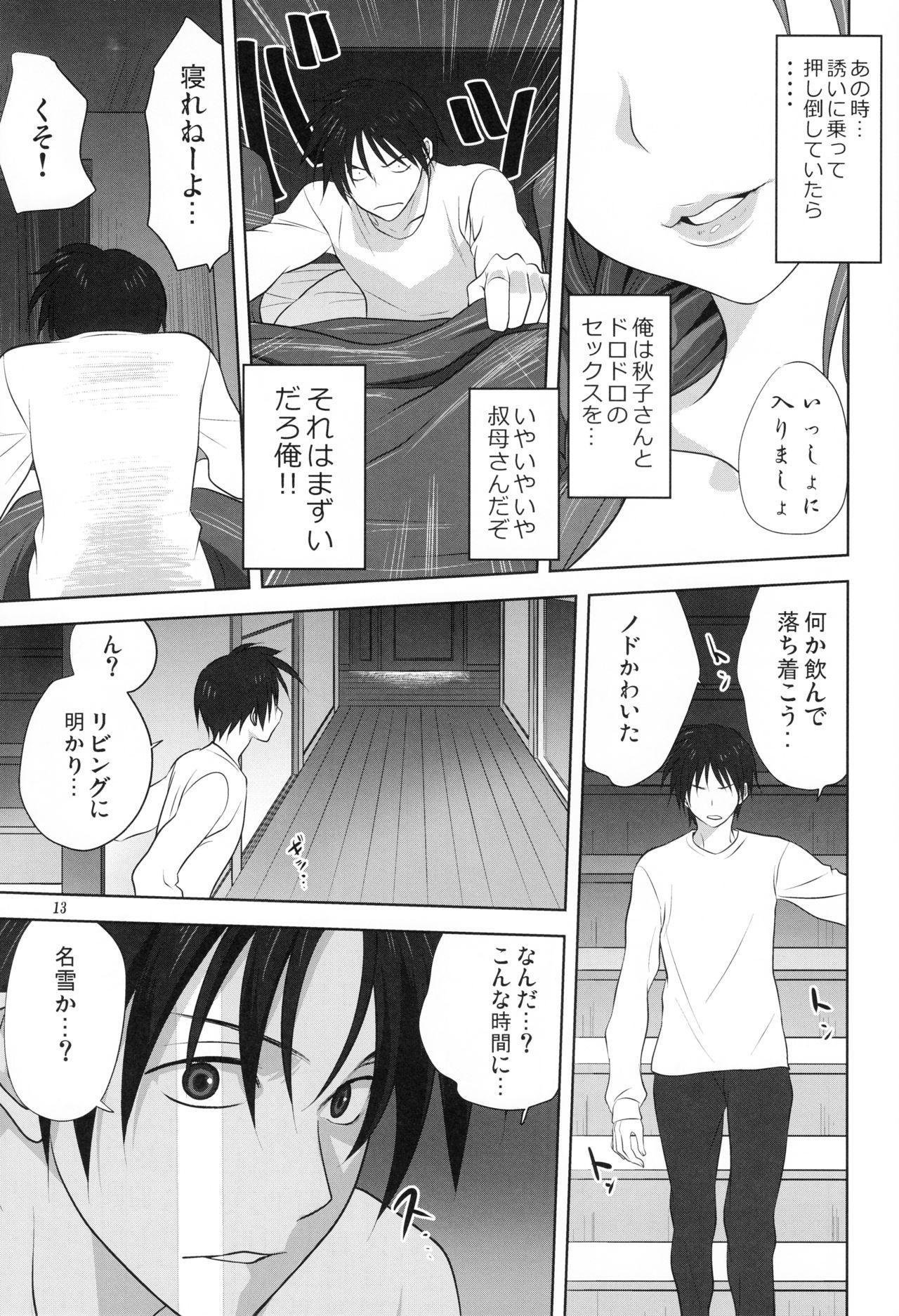 Akiko-san to Issho 18 11