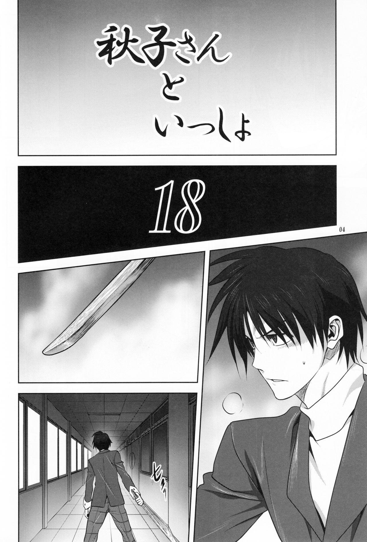 Akiko-san to Issho 18 2
