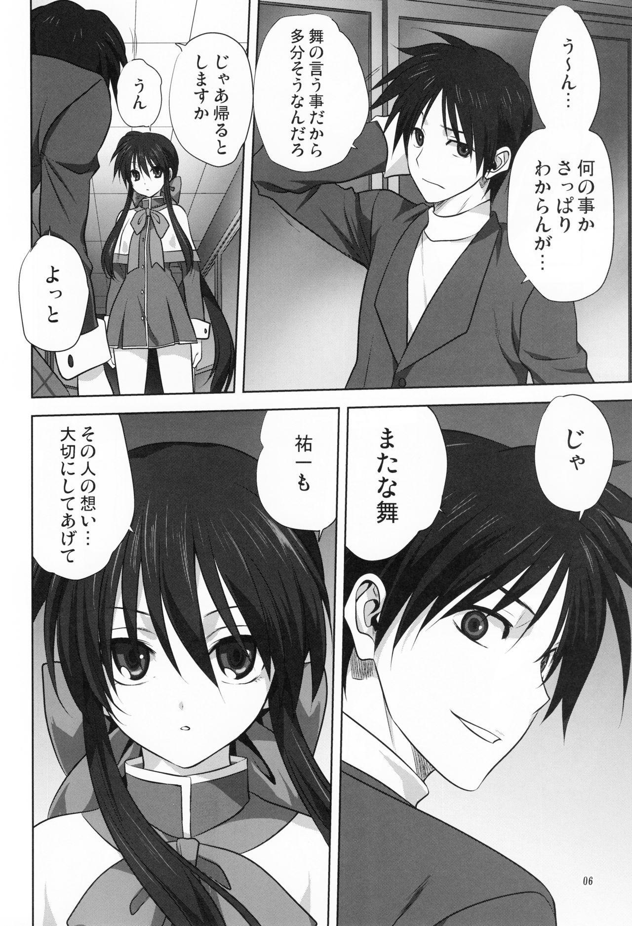 Akiko-san to Issho 18 4