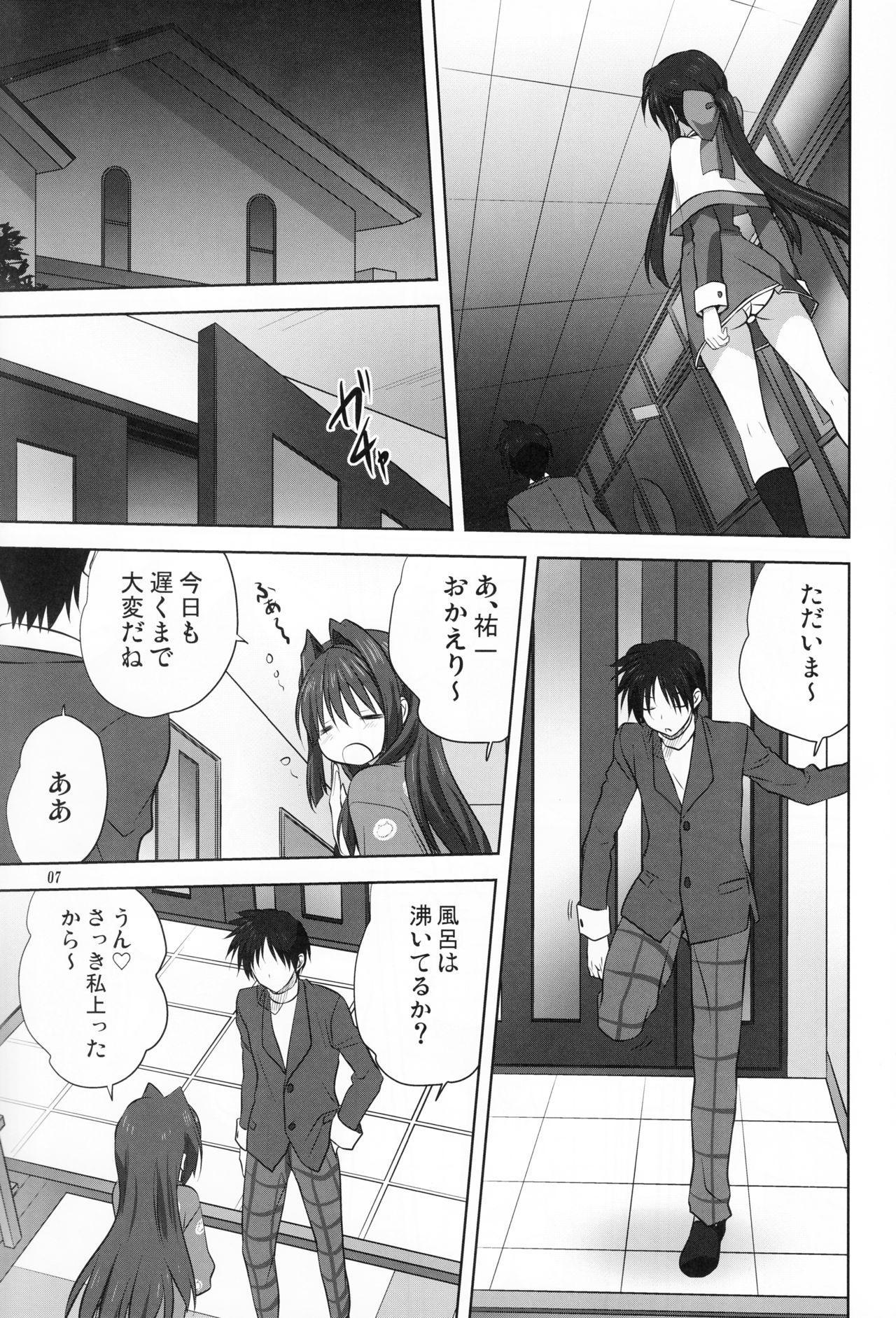 Akiko-san to Issho 18 5