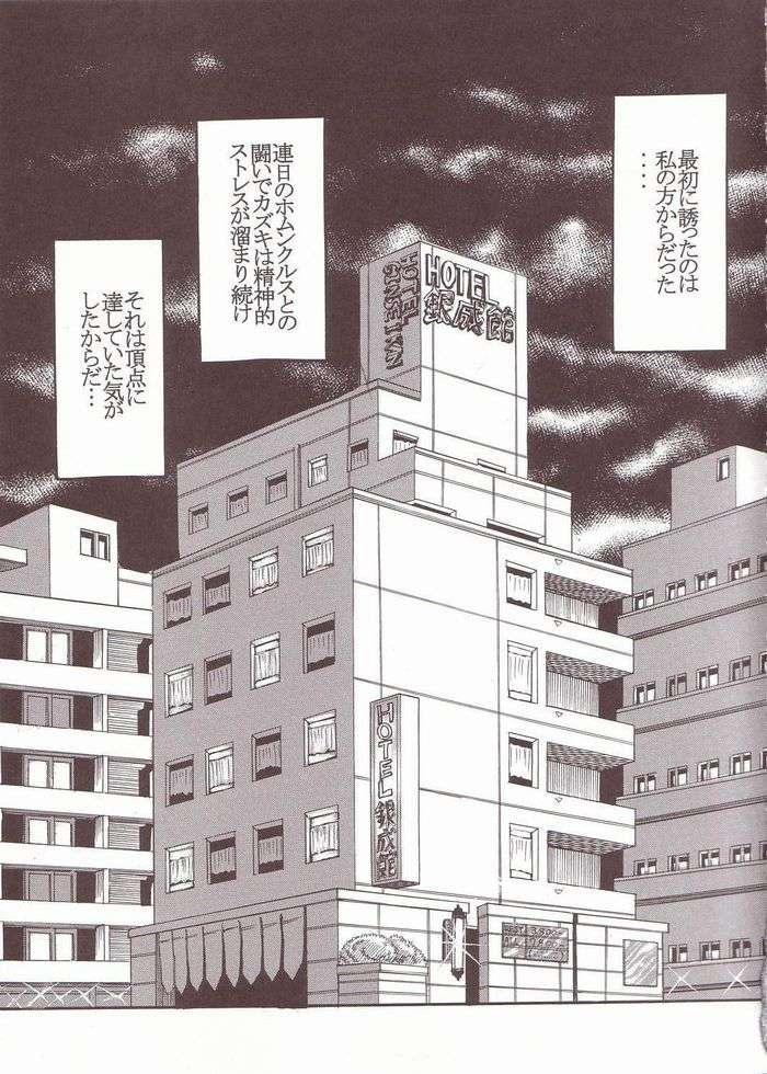Musou Renkin 25