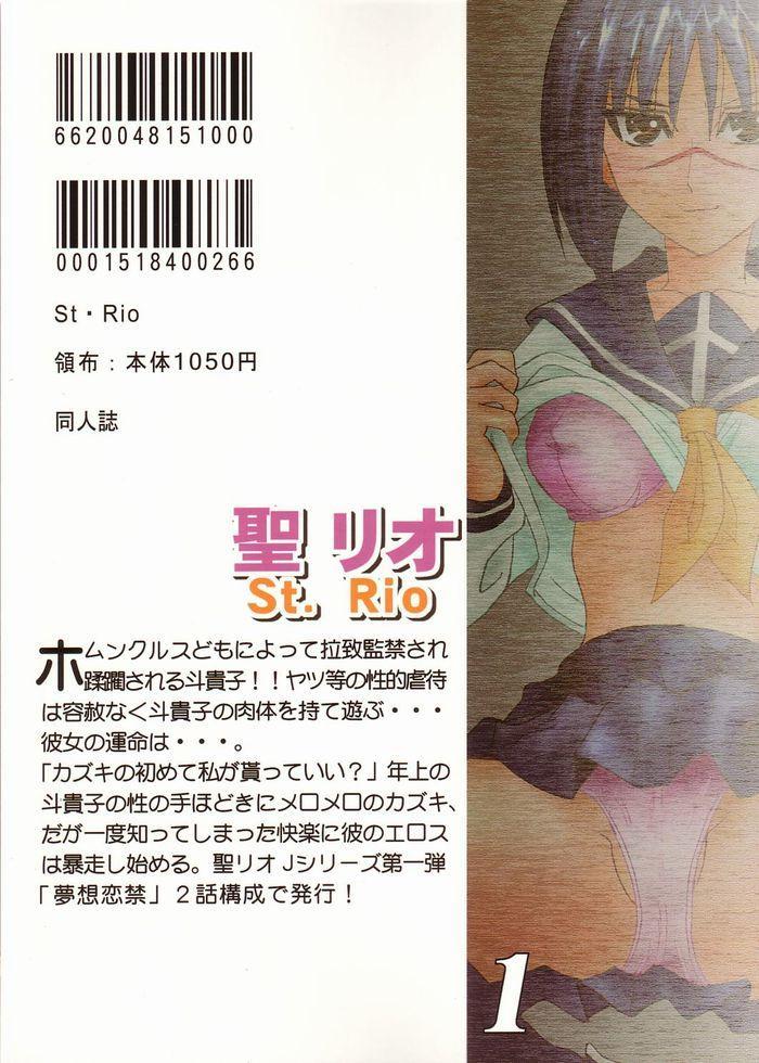 Musou Renkin 49