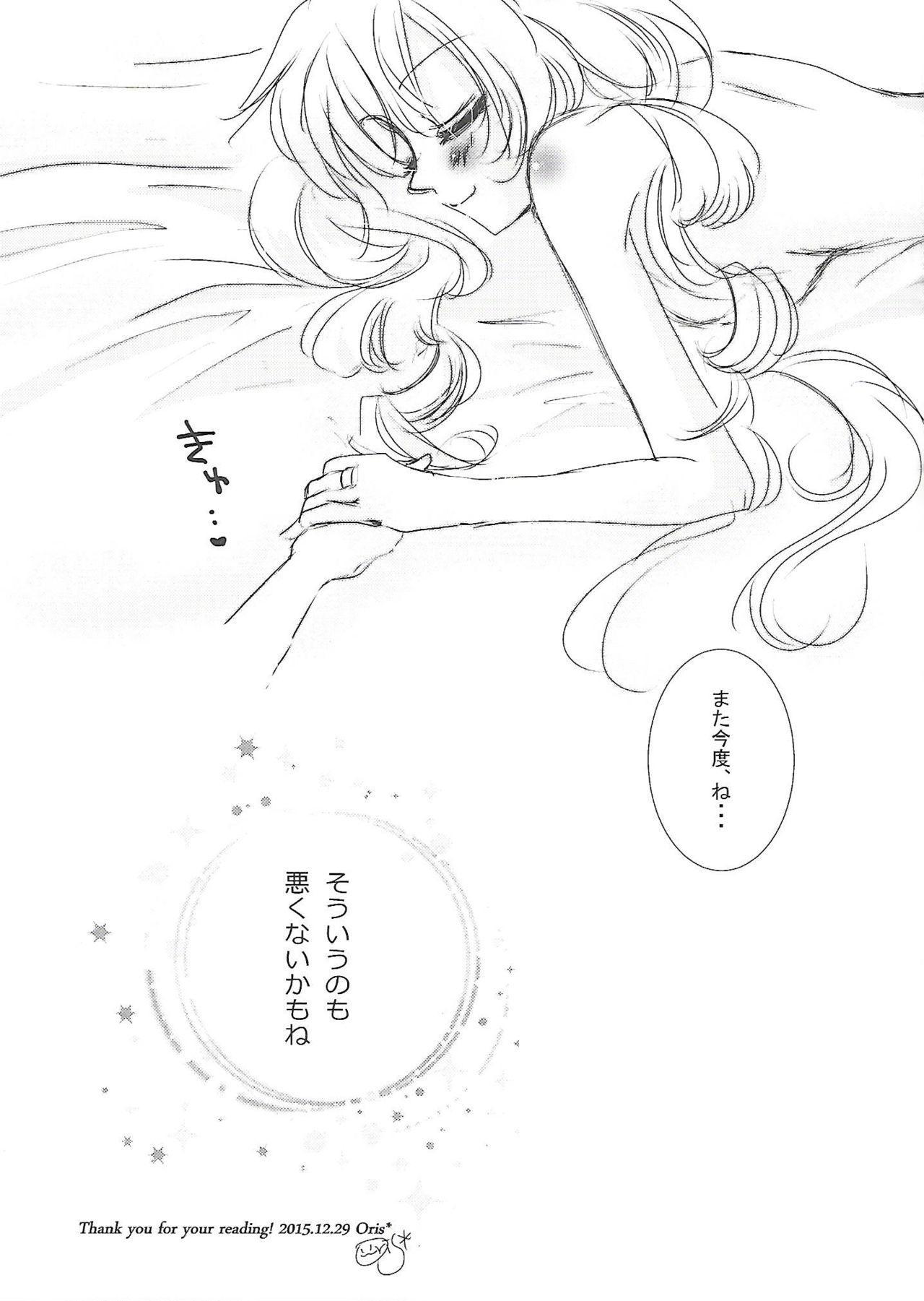 Kousoku Shitai no 21
