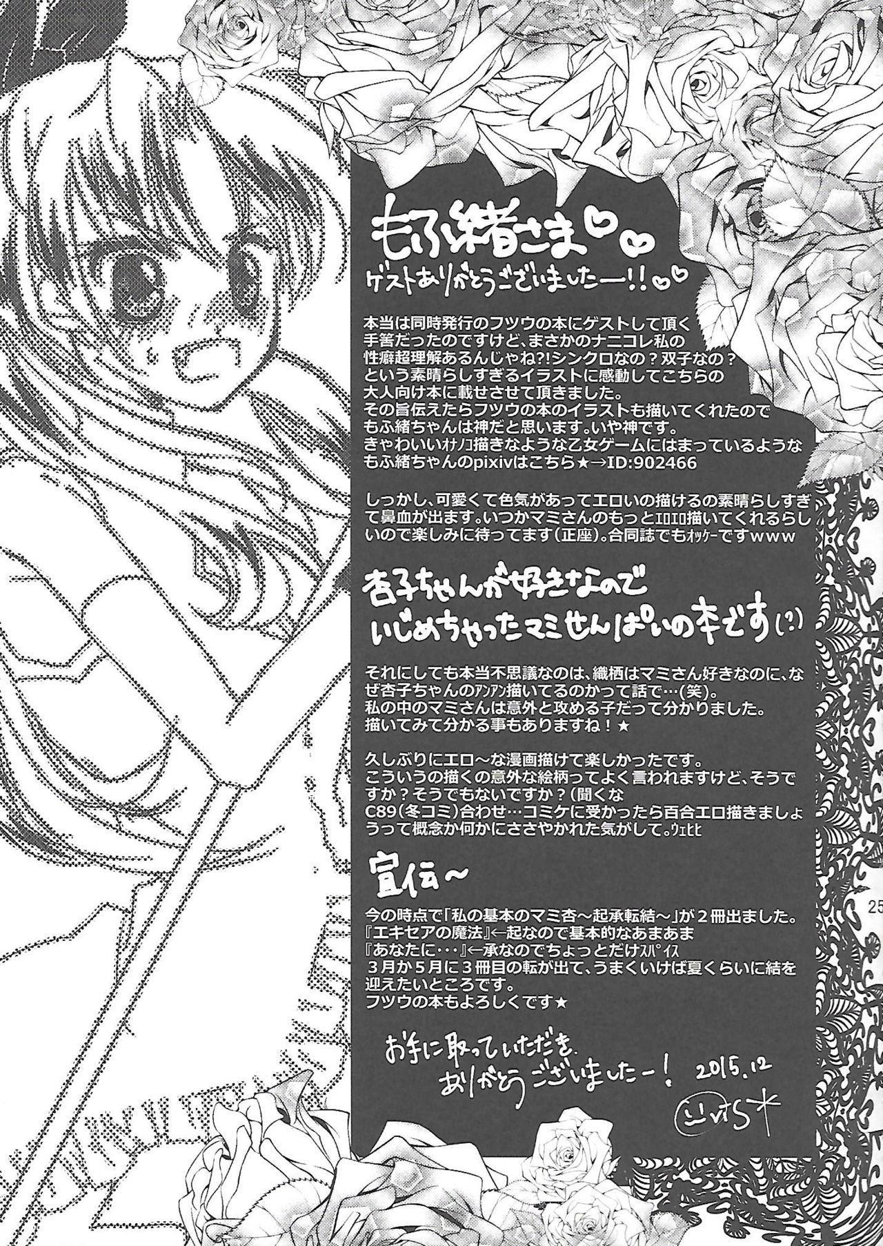 Kousoku Shitai no 23