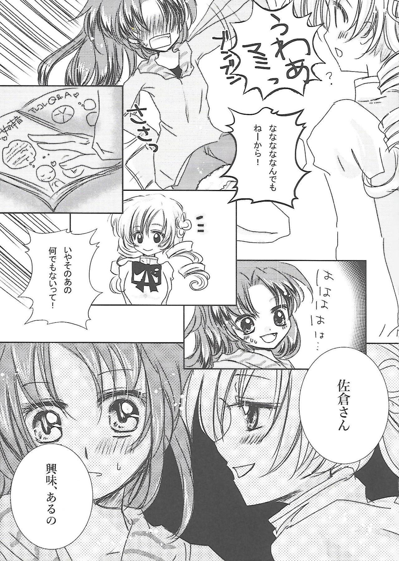 Kousoku Shitai no 5