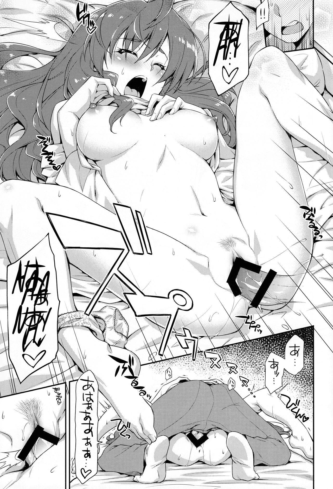 Naughty Lazy Chemical Shiki-nyan 13