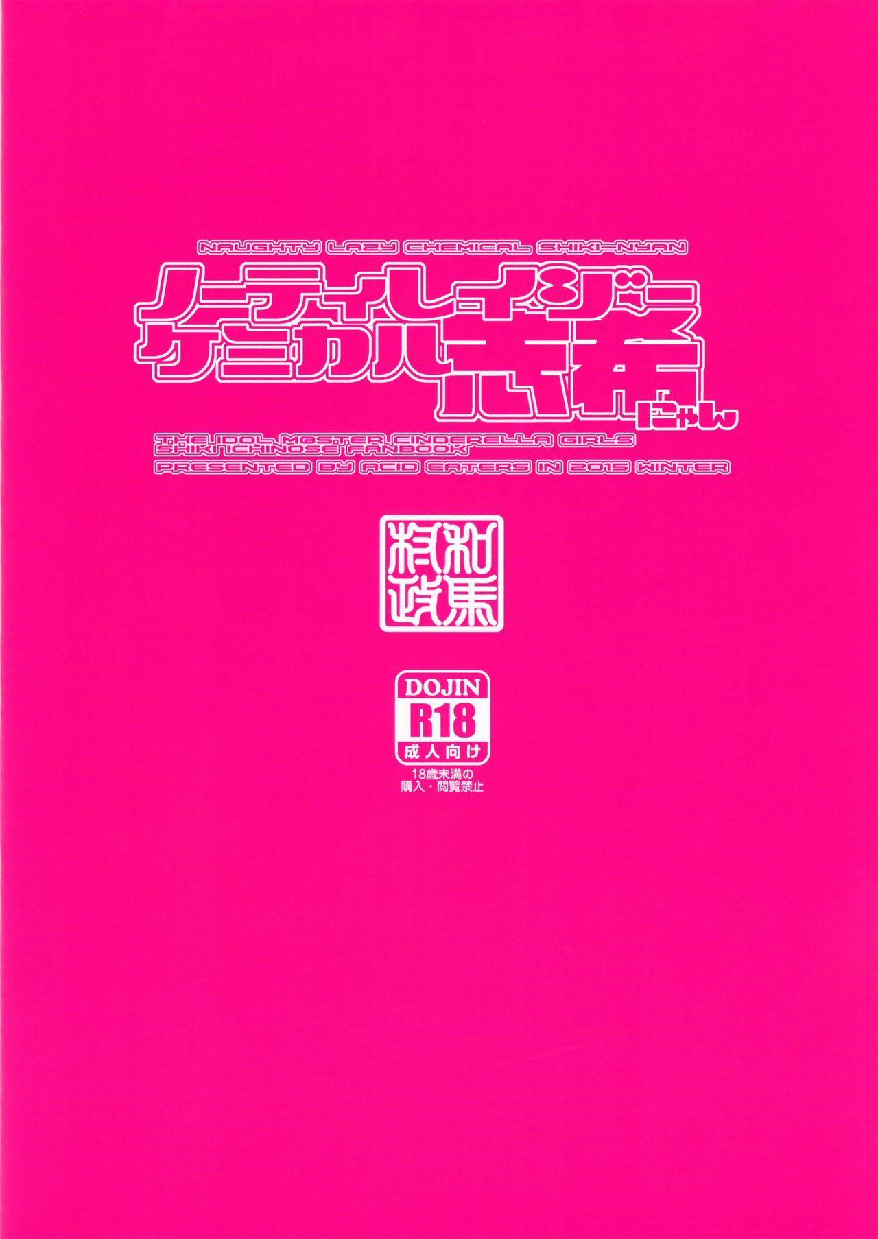 Naughty Lazy Chemical Shiki-nyan 29