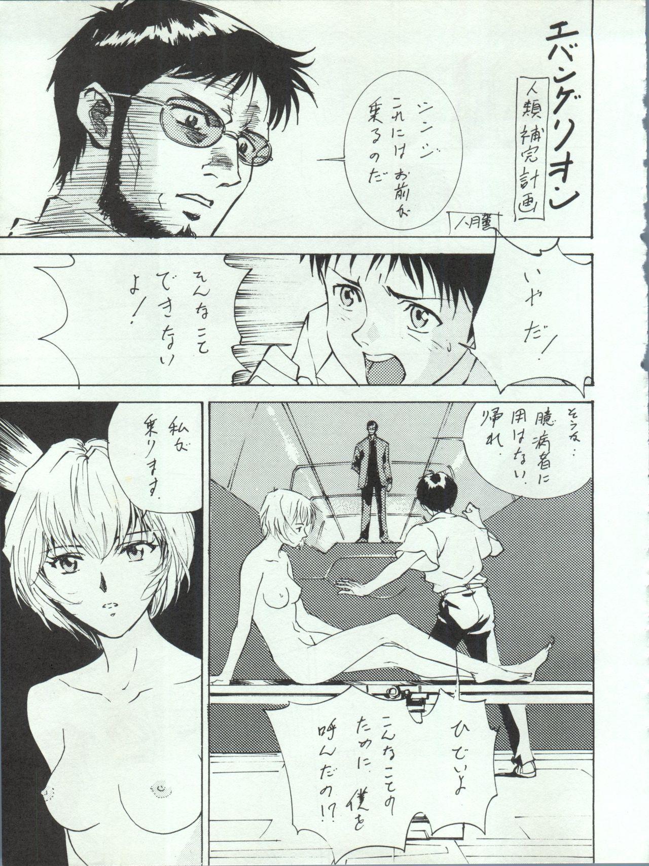 Wanpaku Anime 5 Daibakugeki 17