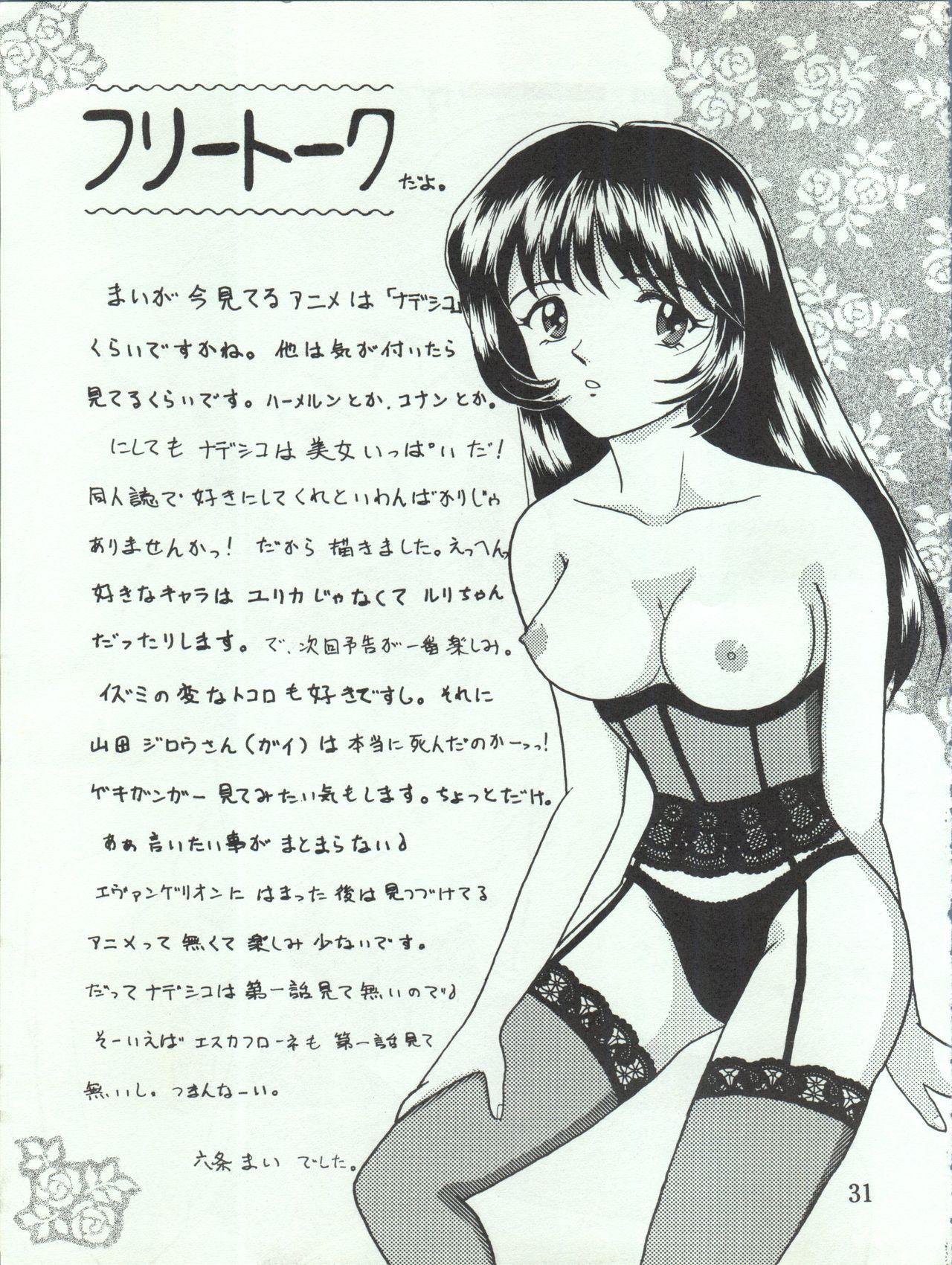 Wanpaku Anime 5 Daibakugeki 29