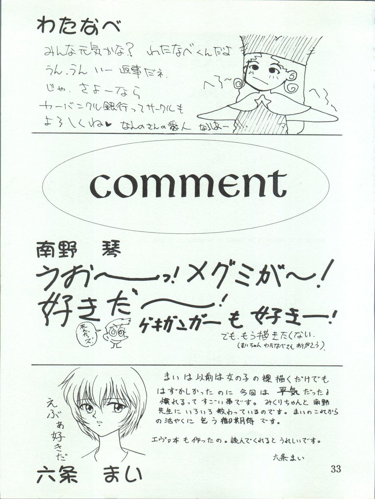 Wanpaku Anime 5 Daibakugeki 31