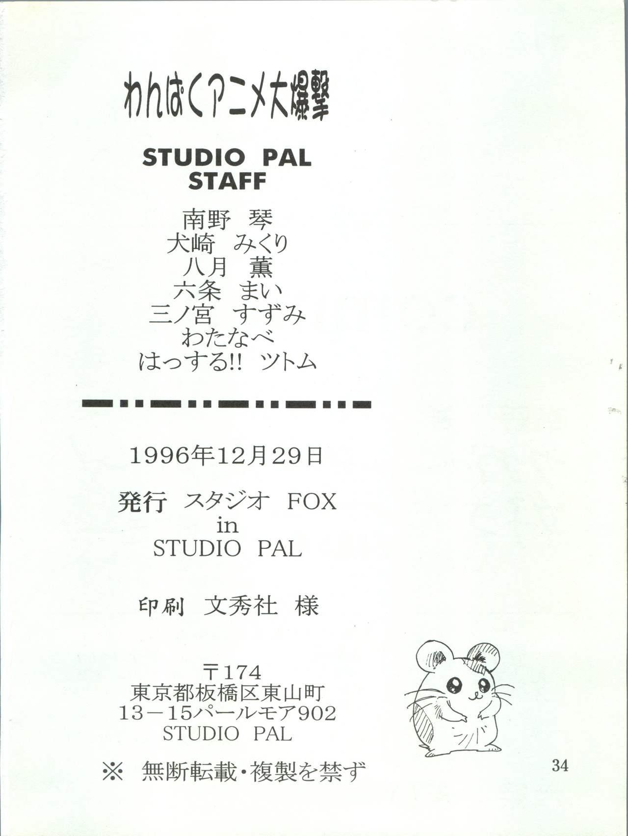 Wanpaku Anime 5 Daibakugeki 32