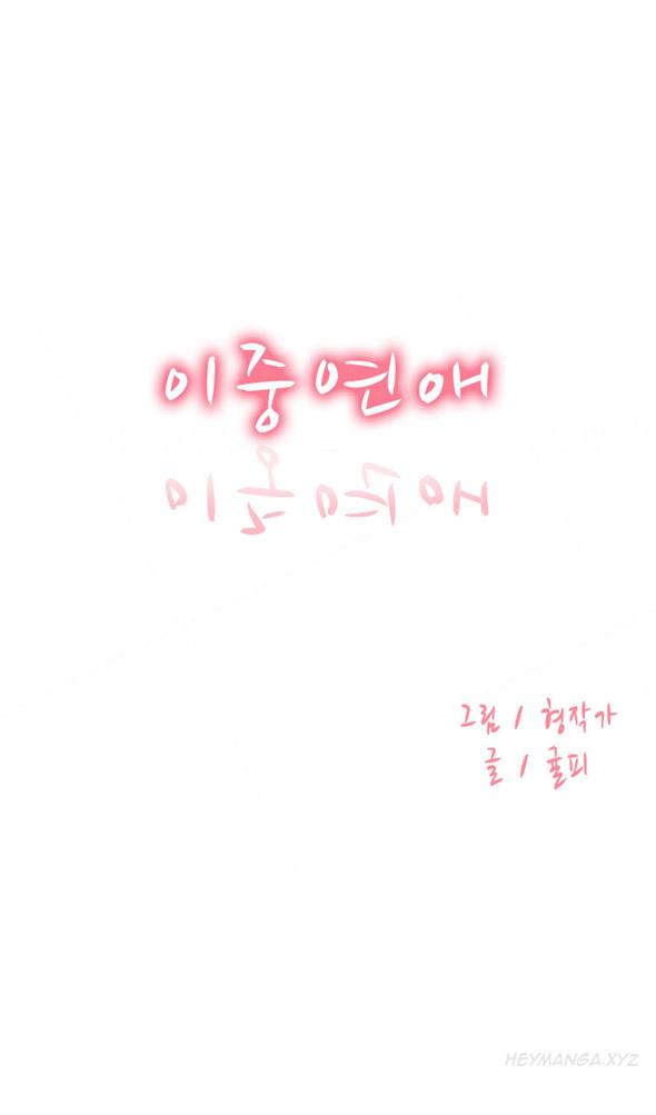 Double Date Ch.1-12 125
