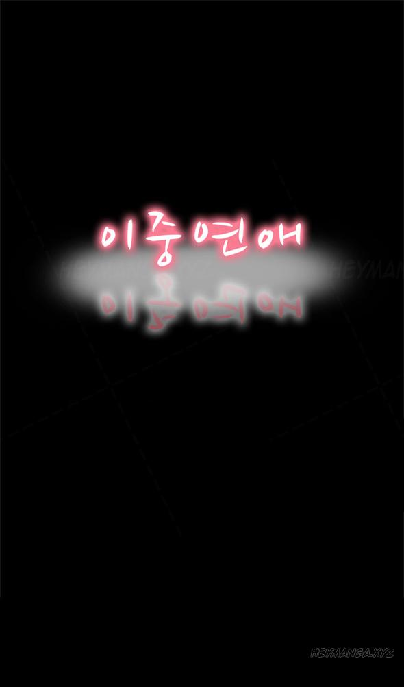Double Date Ch.1-12 13