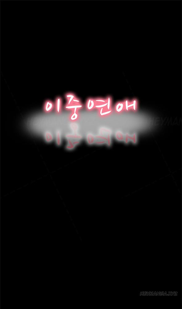 Double Date Ch.1-12 40