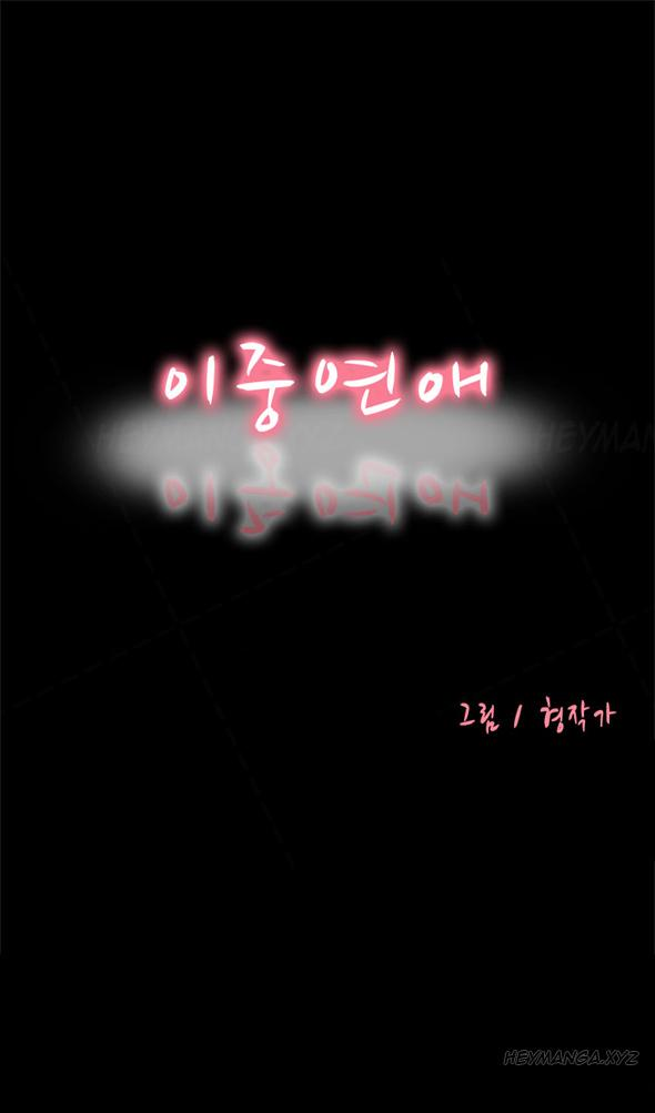 Double Date Ch.1-12 55