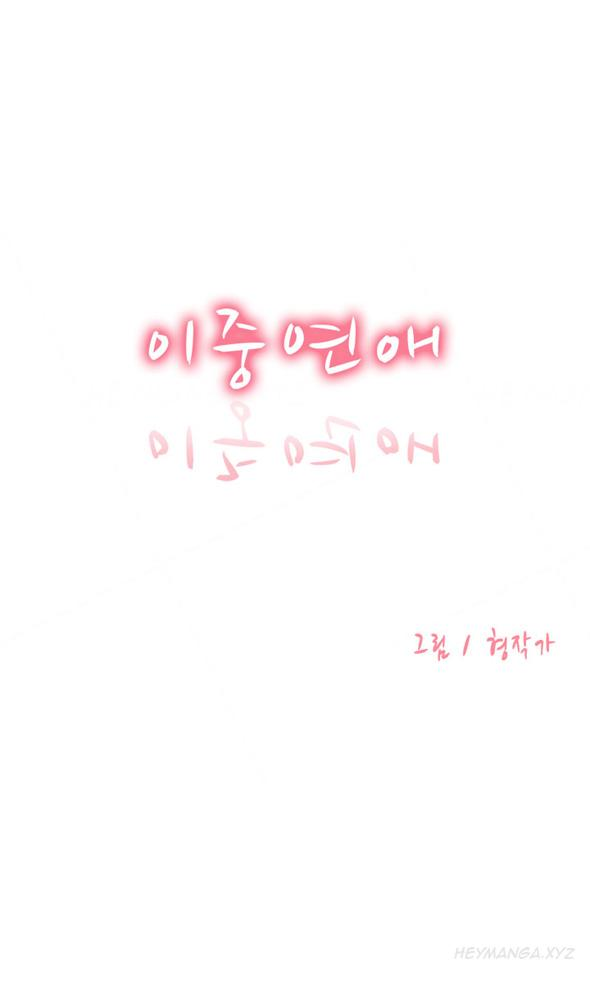 Double Date Ch.1-12 80