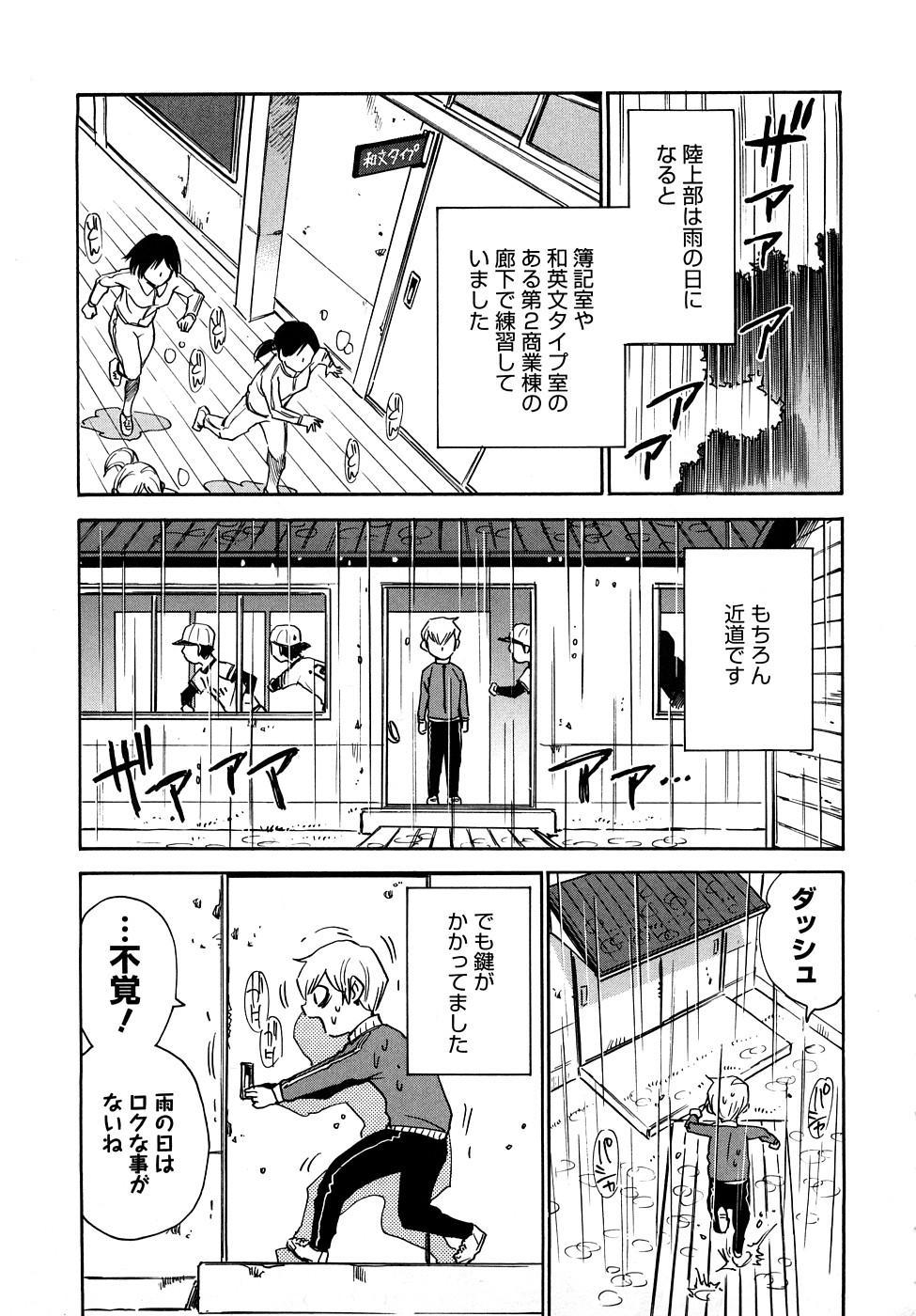 Nanako-san Teki na Nichijou RE 102