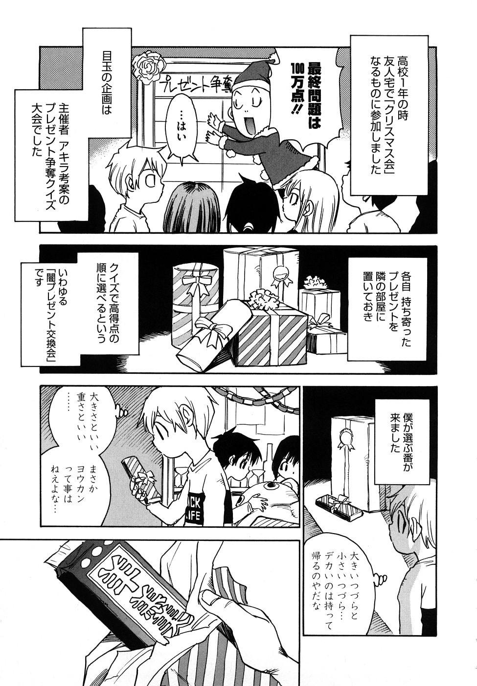 Nanako-san Teki na Nichijou RE 108