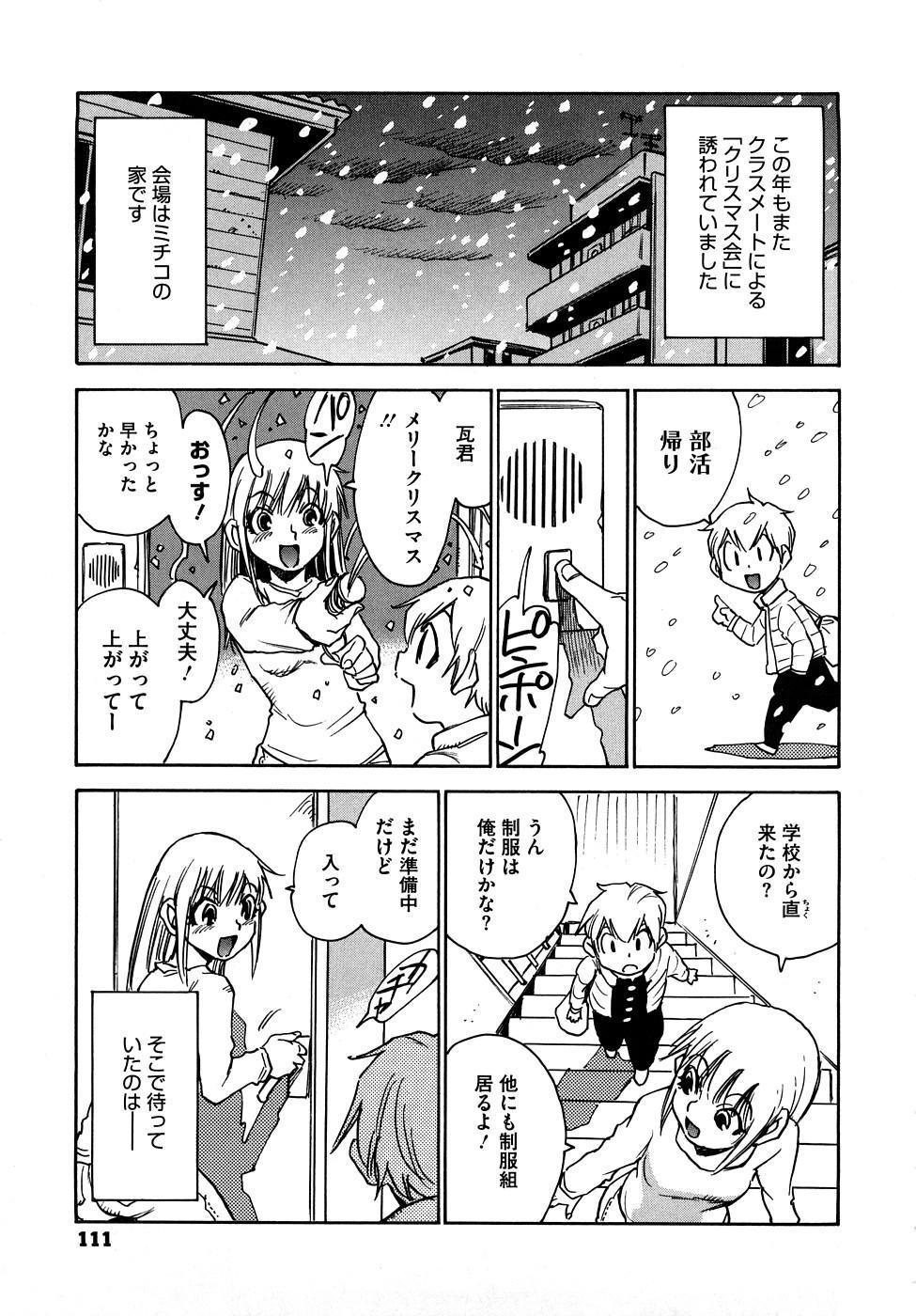 Nanako-san Teki na Nichijou RE 110