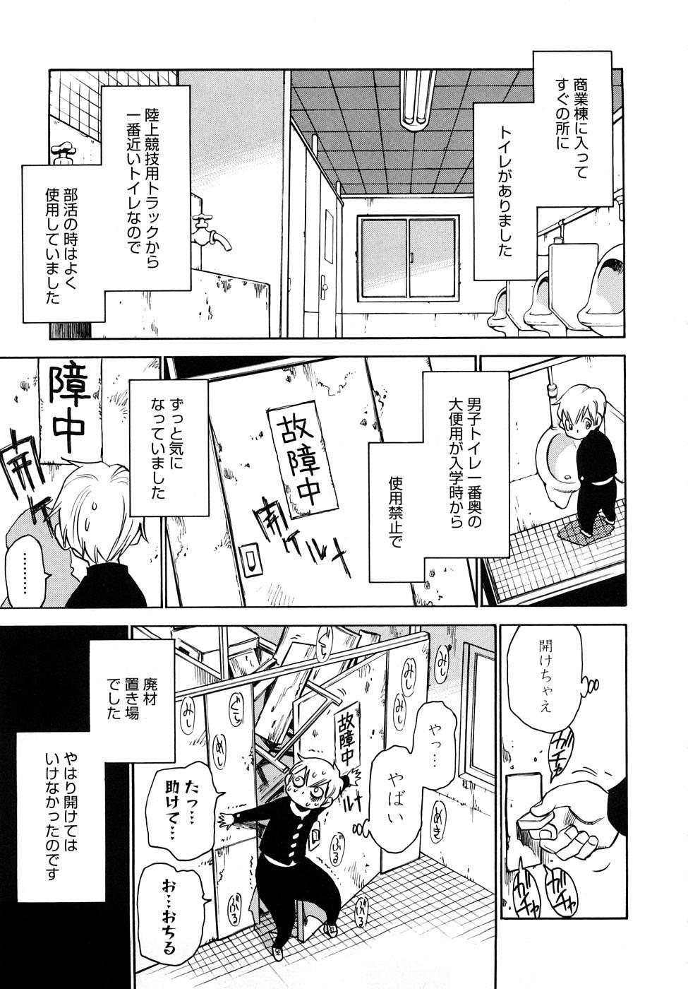 Nanako-san Teki na Nichijou RE 116
