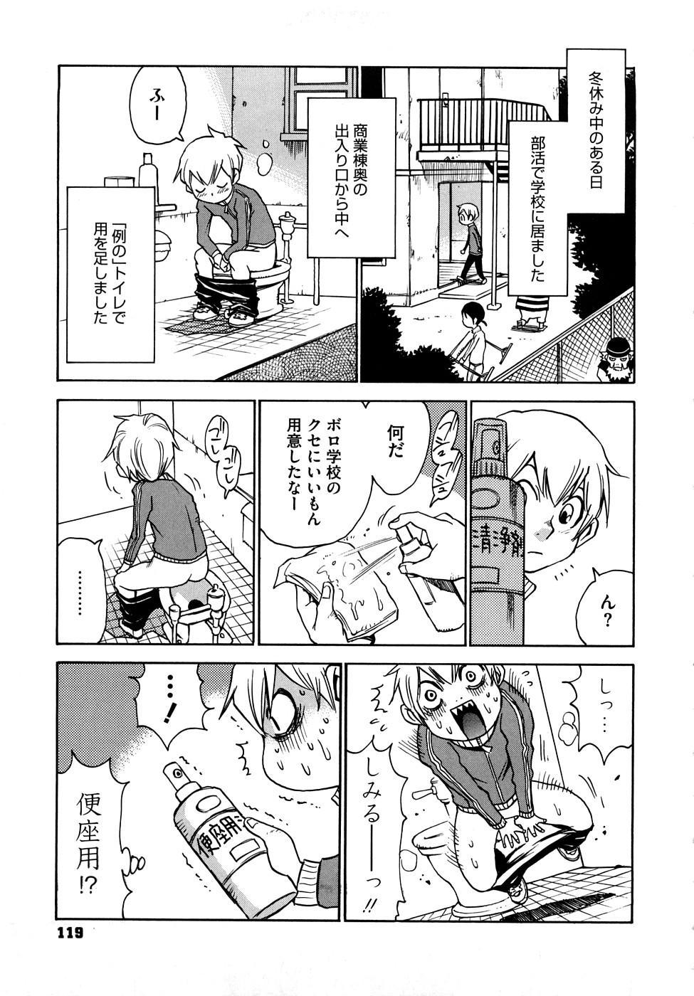 Nanako-san Teki na Nichijou RE 118