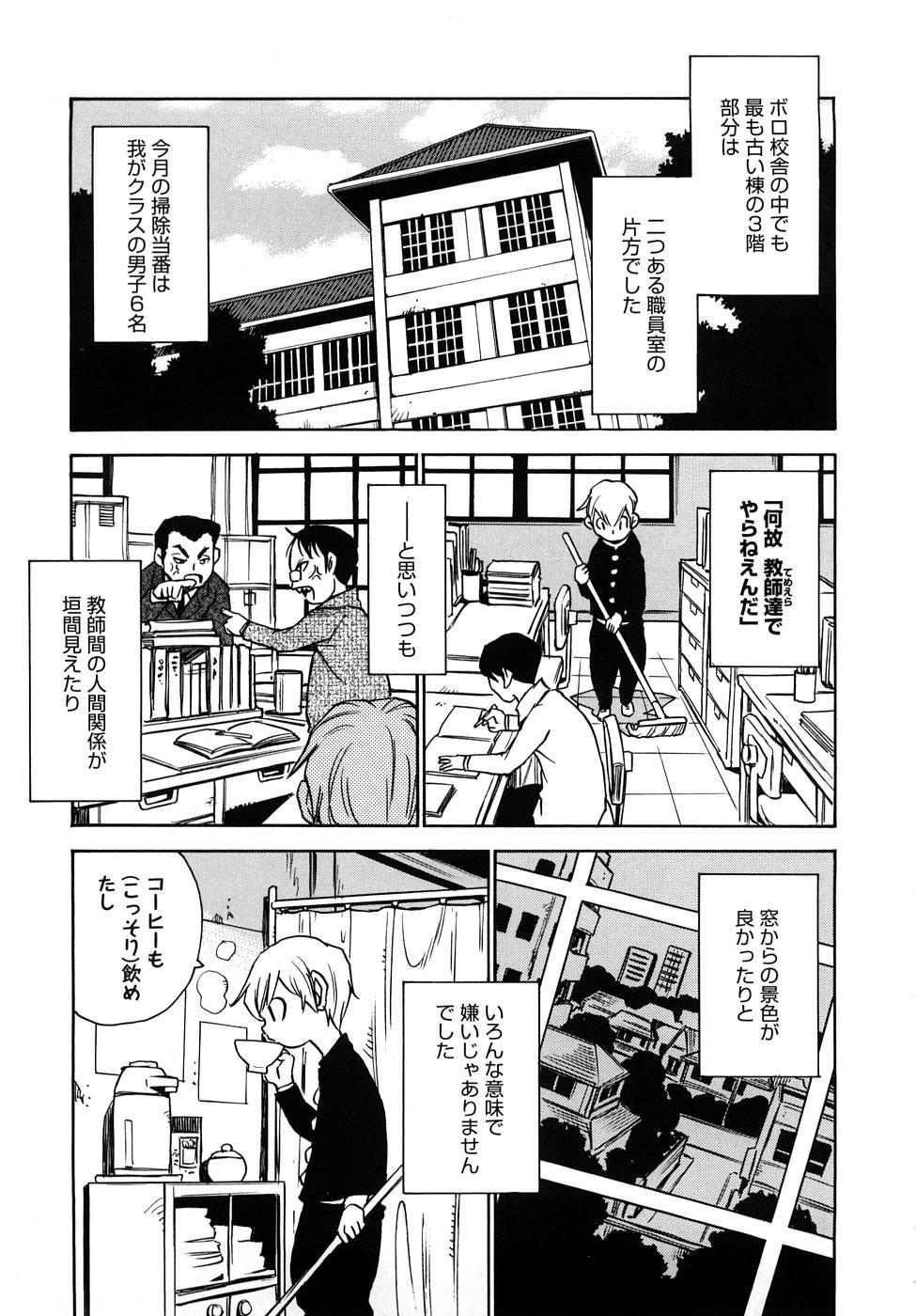 Nanako-san Teki na Nichijou RE 132
